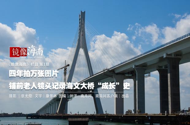 """镜像海南   四年拍摄万张照片 铺前老人镜头记录海文大桥""""成长""""史"""